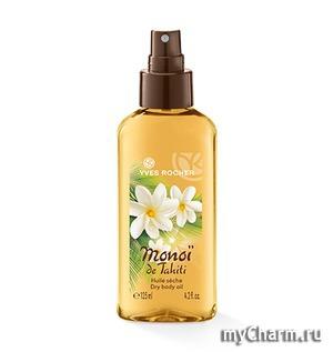 Yves Rocher / Сухое Масло для Тела и Загара Monoi de Tahiti Dry Body Oil