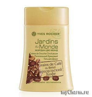 Yves Rocher / Питательный кремовый гель для душа Jardin du Monde Creme de Douche Onctueuse Grains de Cafe