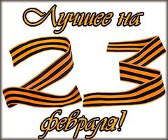 Конкурс «Лучшее – на 23 февраля!» на Diets.ru