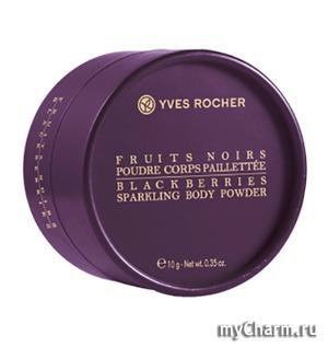 Yves Rocher / Пудра для Тела с Блестками Blackberries Sparkling Body Powder