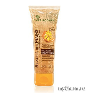 Yves Rocher / Масло – Эксфолиант для Рук Beaute des Mains Exfoliating Botanical Care Oil