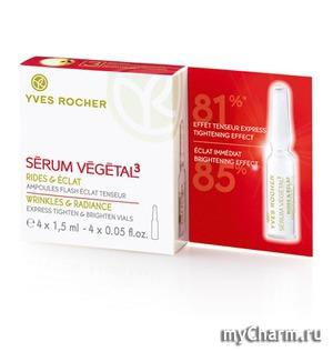 Yves Rocher / Экспресс-Уход в Ампулах S'erum V'eg'etal Wrinkles&Radiance Express Tighten & Brighten Vials