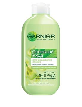 GARNIER / Skin Naturals Основной уход Молочко для снятия макияжа
