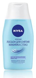 Лосьон для снятия макияжа NIVEA