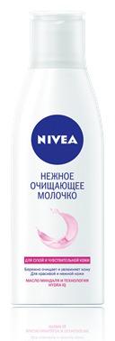 Молочко для очищения лица NIVEA