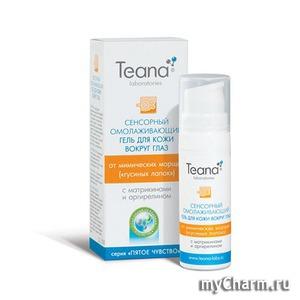 Teana / Омолаживающий гель для кожи вокруг глаз с матрикинами и аргирелином от мимических морщин