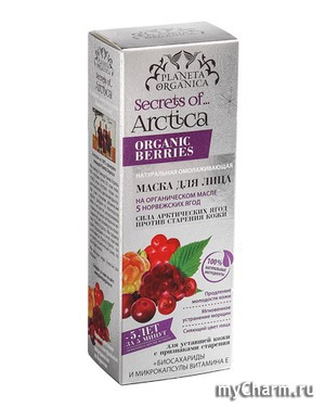 Planeta Organica / Маска для лица Secrets of Arctica Organic Berries