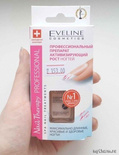 Средство для укрепления ногтей Eveline 8 в 1 здоровые 81