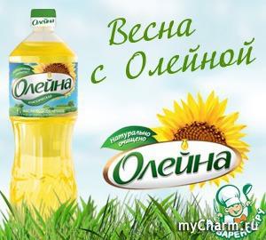 """Конкурс рецептов """"Весна с Олейной"""" на Поваренке"""