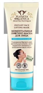 Лифтинг-маска для лица Planeta Organica