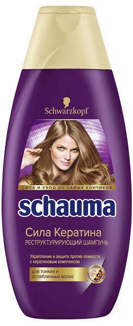 SCHAUMA / Для тонких и ослабленных волос Сила Кератина с двойным концентрированным кератином
