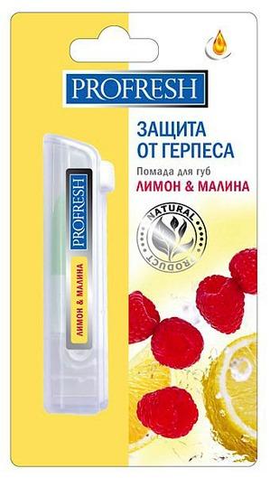 Profresh / Помада гигиеническая Защита от герпеса с лимоном и малиной