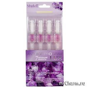 Markell / Актив-сыворотка для лица с Аметистом