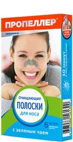Очищающие полоски для носа Пропеллер