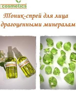 OLIcosmetics / Энергетический тоник Драгоценные минералы