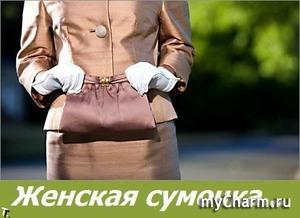 О женской сумочке