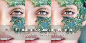 Витаминные маски для кожи лица