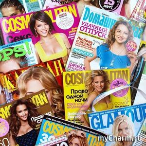 Красивая жизнь, или как влияют глянцевые журналы на нас.