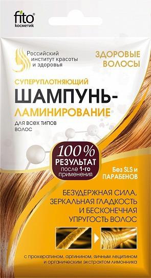 """""""Fitокосметик"""" / Шампунь для волос Суперуплотняющий шампунь-ламинирование"""