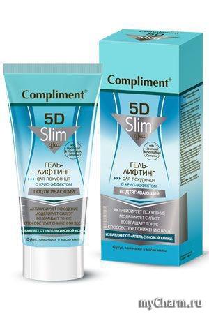 Compliment / 5D Подтягивающий гель-лифтинг (КРИО) для похудения