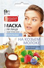 маска для лица Fitокосметик