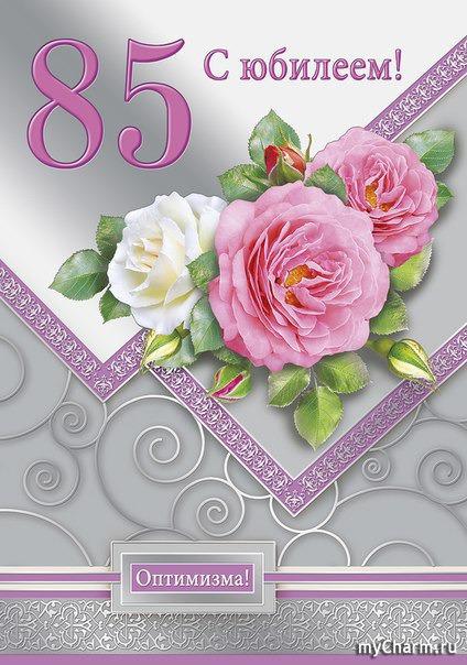 Открытки, поздравление с юбилеем 85 лет бабушке открытка