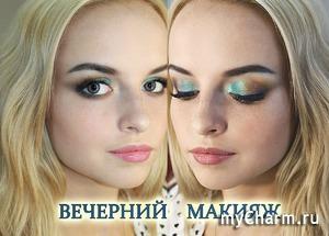 Красивый мерцающий макияж. Вечерний макияж на косметике Vipera.