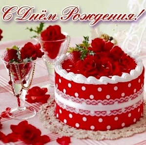 С Днём Рождения, милая Танистая!