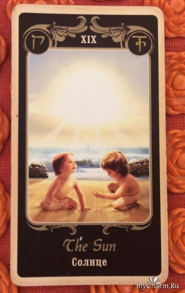Толкование и значение карты таро солнце
