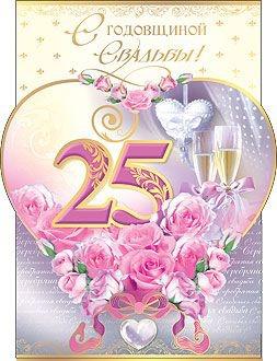 С серебряной свадьбой поздравление открытки