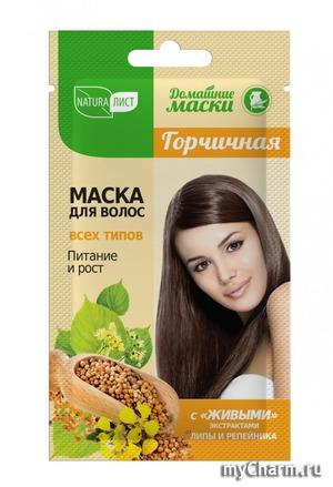 """Naturalist / Горчичная маска для волос """"Питание и рост"""""""