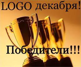 Logo декабря. Победители от компании Полисфера!