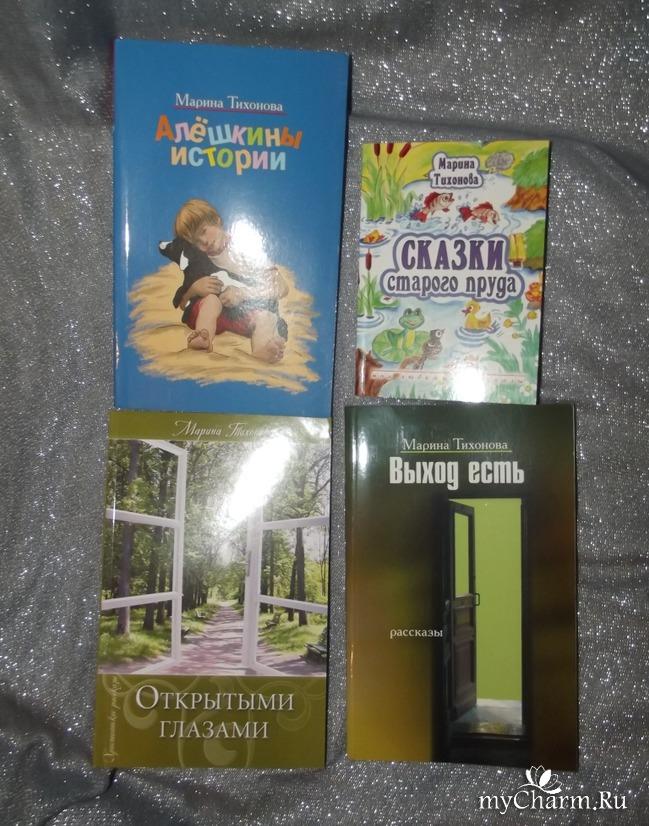 Книги от Марины пришли!