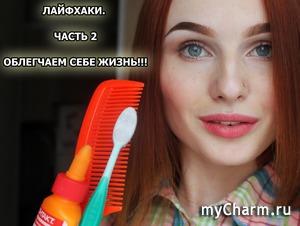 Еще одна порция маленьких женских хитростей)