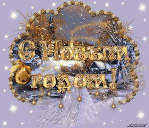 УРА!!! Снова Новый год!!!