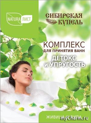 Naturalist / Комплекс для принятия ванн Детокс и упругость