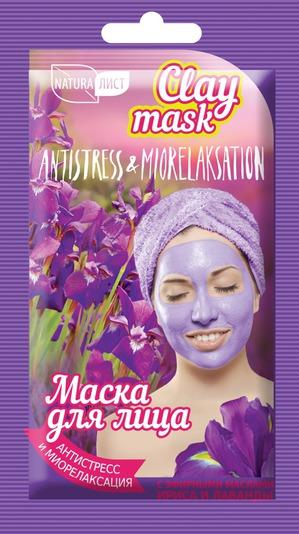 Naturalist / Маска Clay Mask АНТИСТРЕСС и МИОРЕЛАКСАЦИЯ