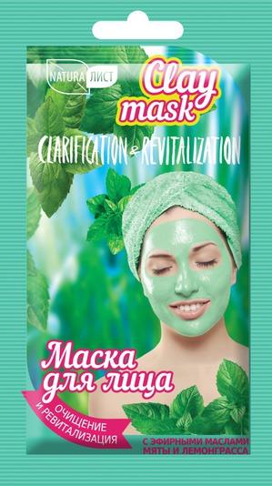 Naturalist / маска для лица Очищение и ревитализация