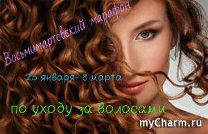 Восьмимартовский Марафон объявляю открытым))