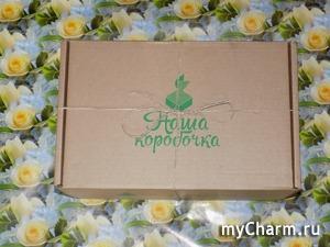 «Наша коробочка» - полезный перекус во время диеты и для похудения