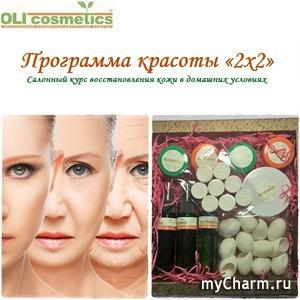 OLIcosmetics / Набор ухаживающей косметики Программа красоты «2х2»