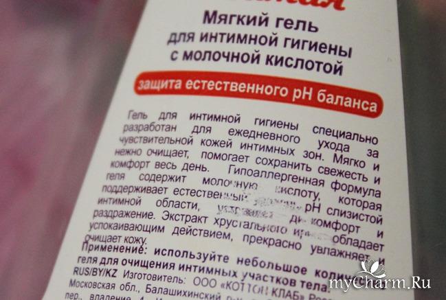 Гель Для Интимной Гигиены Без Молочной Кислоты