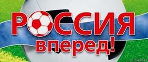 Вперед, Россия!!!