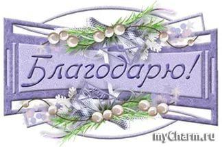 Благодарю автора Марину Тихонову!