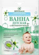 Детская ванна Fitокосметик