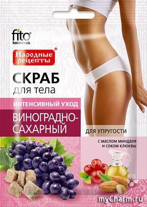 """""""Fitокосметик"""" / Скраб для тела """"Виноградно-сахарный"""" для упругости"""