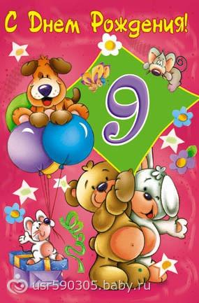 Красивые детские стихи, поздравления с Днем Рождения 32