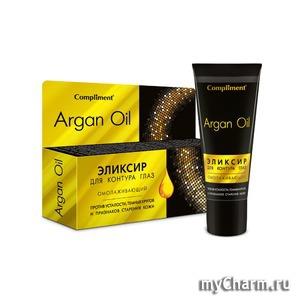 Compliment / Argan Oil Эликсир омолаживающий для контура глаз