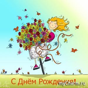 Маша, с Днём рождения!!!