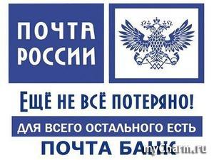 «Почта России» доставляла письмо по Вологодской области более двух лет